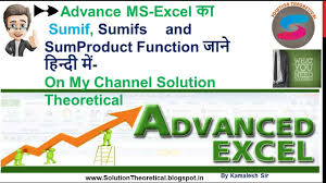 Excel Ceiling Function Vba by Best Use Of Sumif Function Sumifs Function And Sumproduct Function
