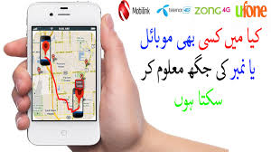 Why Not We Find SIM Number or Mobile Detail and Location in
