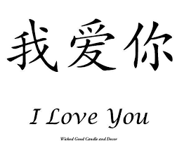 Awesome I Love You In Japanese Letters
