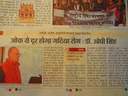 Breaking News Article In Local Hindi Newpaper About The Conference Varanasi Airport Jan 10