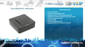 Cisco SPA122-XU - VoIP-шлюз - YouTube Amazoncom Cisco Spa512g Ip Phone Cable Voip And Device 8800 Series Telephony 7942g Cp7942g 4line Landline Office Voip Telephone Poe 7900 Unified 7945g Ebay Cp7937g Conference Station Phone Flip Connect Hosted Business 8865 Executive Epik Networks 6921 Cp6921ck9 Cp6921wk9 Cp7941g 7941g 7941 Desktop Display In Box Cp7961g Grey Corded Handset