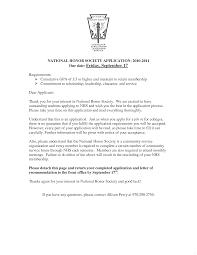National junior honor society letter re mendation template best