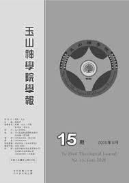 si鑒e de la commission europ馥nne 玉山神學院學報 15期by yu shan issuu