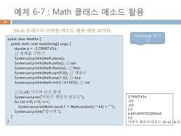 Java Mathceil Example And Output by 100 Mathceil Java Int Sample Solutions Javafx Zoomable