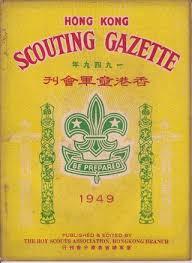 si鑒e de p鹹he 1949 hong kong scouting gazette by issuu