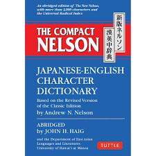 The Compact Nelson JapaneseEnglish Character Dictionary Tuttle