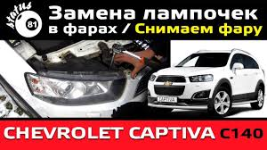 replacing the bulbs in the headlights chevrolet captiva c140