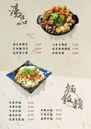 s駱aration cuisine salon 伙房台日私藏料理 好吃好玩 麻辣烤魚台日精神 通通有獎娃娃機 menu