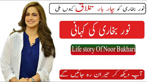 Noor Bukhari LifeStory,In Urdu,/Hindi - YouTube Ramsha A Shafi On Twitter Its Khans Dinner Time Ik Having Mfl Olchfa Mflolchfa Awn Chaudry Ik Had Iftari With Ian Chapel And Viv Noor Bukhari Is Enjoying Mommy Time Celebrities Awnchaudry What Excited Pak Fans Did With Aljazeera Reporter Hilarious Video Headlines 8pm 26feb2017 Newsone Pakistani Actress And Her Four Marriages Rally Reached Liaqat Bagh Httpstco Reality Of Ayesha Gulai Diatribe Serious Allegations Against  Purana Pakistan Or Naya Https