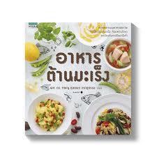 cuisine com สำน กพ มพ อมร นทร cuisine สำน กพ มพ ในเคร ออมร นทร amarinbooks com