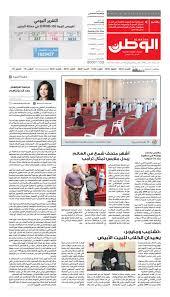 alwatan 08 nov 2020 by alwatan bh issuu