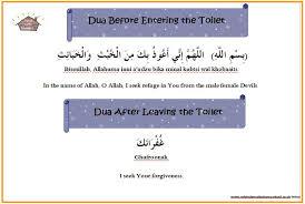 islamic dua for entering bathroom 5 tips for teaching islamic toilet etiquette the muslimah guide