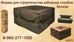 Форма для изготовления и строительства столбов забора Камин онлайн