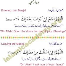 islamic dua for entering bathroom masjid dua entering and leaving mosque
