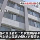 書類送検, 送致, 海老名総合病院, 海老名市, 神奈川県