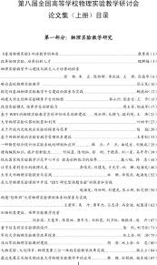 gobain si鑒e social 研究型物理实验的以内容为中心的站队式教学方法探索 pdf