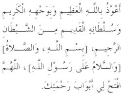 Dua Upon Entering Bathroom by Adab In Islam Entering Or Leaving A House