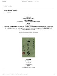 cuisine cryog駭ique yin qianhe on longevity brennan translation pdf breathing medicine