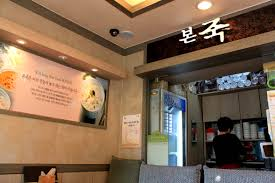 Korean Pumpkin Porridge Instant by Seoul Day 1 Grand Ambassador Seoul Hotel Bonjuk Restaurant 본죽