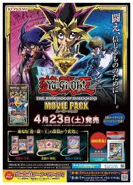 Yugioh Structure Deck List Wiki by Yu Gi Oh The Dark Side Of Dimensions Movie Pack Yu Gi Oh