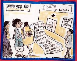 Swasthya Sabke Liye Health Is Wealth