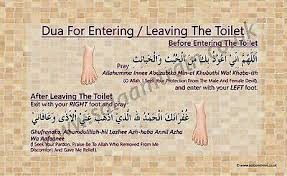 dua for entering toilet with meaning 28 images dua on exit