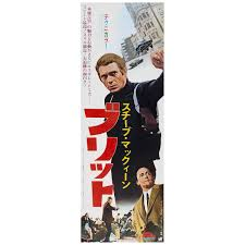 Japan Posters 107 For Sale At 1stdibs Page 2
