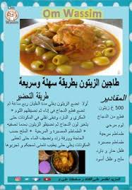cuisine de chahrazed pin by chahrazed nacer on food and drink ramadan