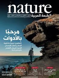 nature الطبعة العربية العدد 4 مرحبا بالأدوات by