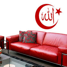 allah wandtattoo islam türkisch arabisch islamische
