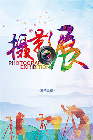 Color Photography Exhibition Poster Background Material