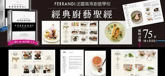 cours de cuisine ferrandi le grand cours de cuisine available in a version ferrandi