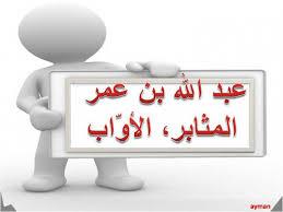 قصه الصحابي الجليل عبدالله ابن عمر ابن الخطاب(م)