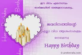 Happy Birthday Wishes Greeting Card In Malayalam