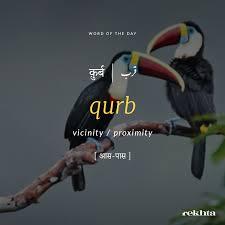 Pin By Rekhta Foundation On Urdu Word Of The Day Urdu Words Words