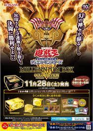 Yugioh Structure Deck List Wiki by Millennium Box Gold Edition Yu Gi Oh Fandom Powered By Wikia