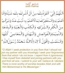 Dua Upon Entering Bathroom by Essential Islamic Duas For Daily Life Our Voice Matter