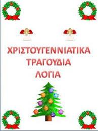 Christmas Tree Books For Kindergarten by 650 Best Christmas Images On Pinterest Merry Christmas