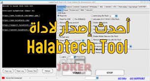 تحميل أحدث إصدار لاداة حلب تك halabtech tool ومعرفه المميزات