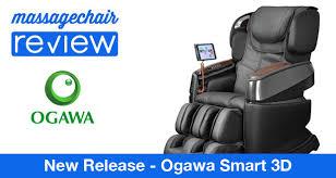 ogawa smart 3d world s most innovative massage chair massage