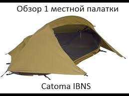 Catoma Bed Net by Spark Catoma Improved Bednet System Ibns Review обзор 1 местной