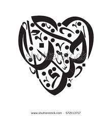 Beautiful Heart Shape With Arabic Calligraphy Saying I Love You In Black On White Vector