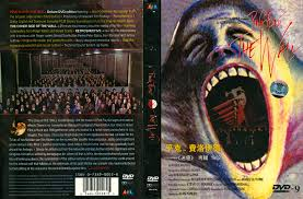 Pink Floyd Movie The Wall Description Cover Screaming Face
