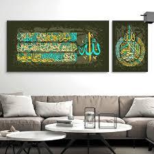 vintage grün arabische kalligraphie islamischen wand kunst gedruckt leinwand malerei geschenke poster für wohnzimmer interior home decor