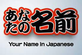 Your Name In Japanese japanesetranslator