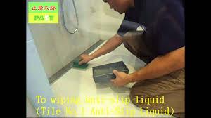 35 bathroom tile anti slip treatment part1 anti skid slip