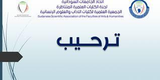 الجمعية العلمية لكليات الآداب والعلوم الإنسانية