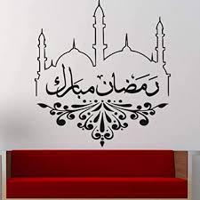 kbiasd islam allah vinyl wandtattoo muslim eid murabak