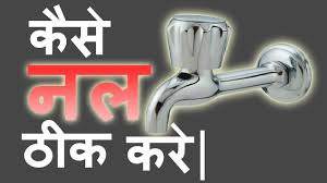 Leaky Outdoor Faucet Top by Bathroom Tap Are Leaking How To Replace Tap Washer In Hindi