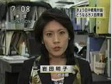 岩田明子 (ジャーナリスト)